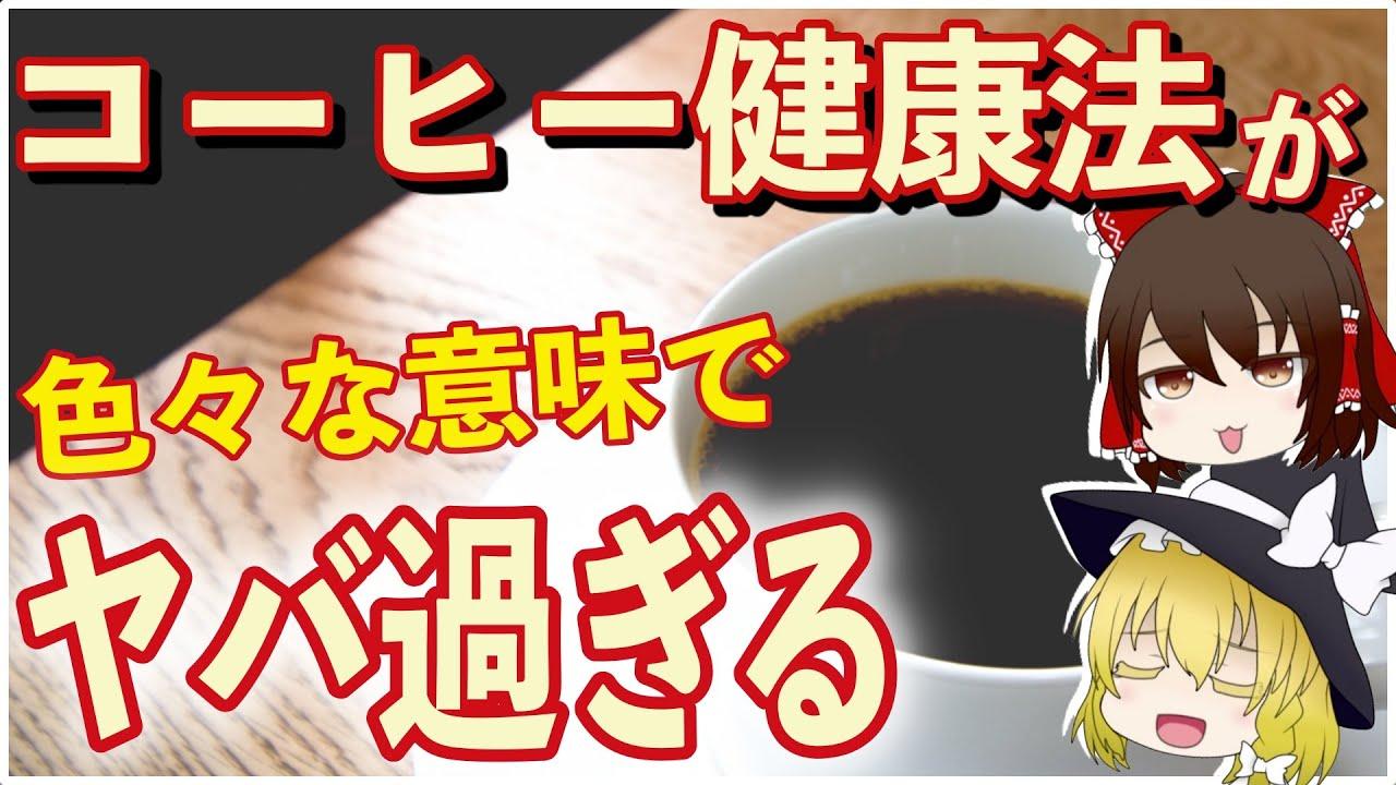 【ゆっくり解説】コーヒーの健康効果のウソほんと。体に良い飲み方とヤバい飲み方の違いについて