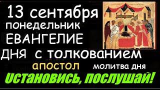 Евангелие дня с толкованием13 сентября понедельник  Апостол #мирправославия