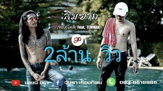 ลืมยาก  เหล็กโคน feat.TEMMAX [Official MV]