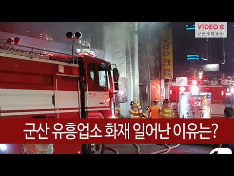 [Vidoe C] '외상값 독촉에 불질렀다?' 군산 유흥업소 화재 현장