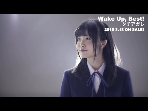 V.A. / Wake Up, Best!「タチアガレ!」MV(Short Ver.)