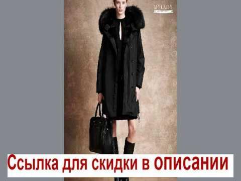Осенние и зимние куртки. Где купить куртку в интернете?из YouTube · С высокой четкостью · Длительность: 1 мин53 с  · Просмотры: более 1.000 · отправлено: 30.09.2015 · кем отправлено: Ваш гардероб.