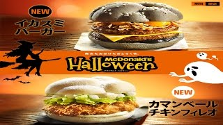 Mcdonald's Black Burger (ikasumi) And White Burger (camembert Chicken) - Andyjapandy 88