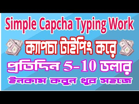 How To Earn Daily 5$ to 10$ With Simple Captcha Fill Up Work Online Jobs