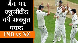 WTC Final Updates । तीसरा दिन NZ के नाम, क्या चौथे दिन भारत बना पाएगा दबाव? । IND vs NZ