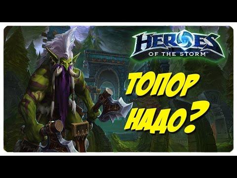 видео: Обзор героя Зул'джин (zul'jin) ● heroes of the storm ● геймплей и гайд
