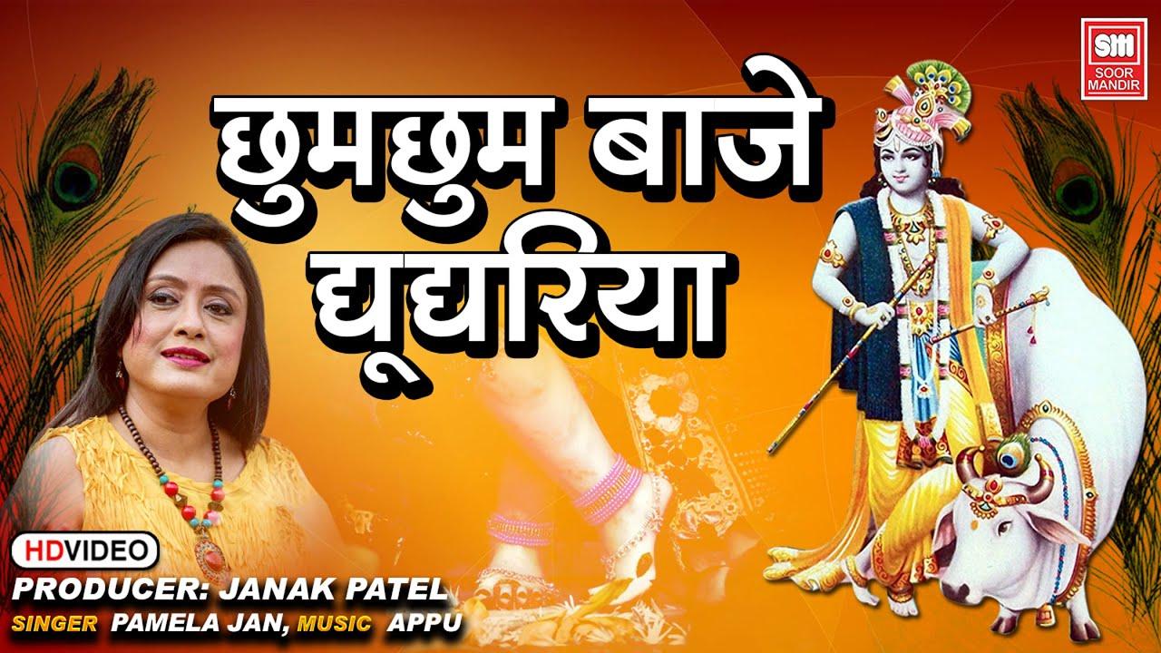 Chum Chum Baje Ghungariya - Hindi Krishna Song  - Pamela Jain