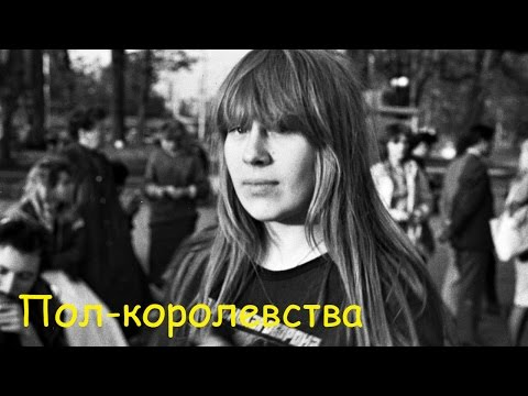 Клип Янка Дягилева - Пол-королевства