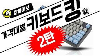 [탑파이브] 가격대별 기계식 키보드킹 2부 - 가격별 …