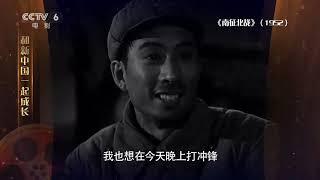 全景式战争片典范之作《南征北战》 影响了整整几代中国人【中国电影报道   20190628】