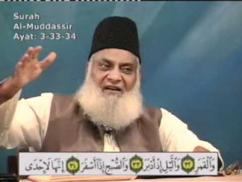 101 of 108 - Quran Tafseer in Urdu - *FULL* - Dr. Israr Ahmed
