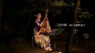 二月の雨 ( 詩:与謝野晶子 ) - 川嶋信子 2015.3.28.Sat. at 旧安田楠雄...