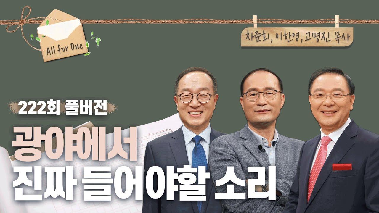 광야에서 진짜 들어야할 소리 | 차준희, 이한영, 고명진 목사 | CBSTV 올포원 222회