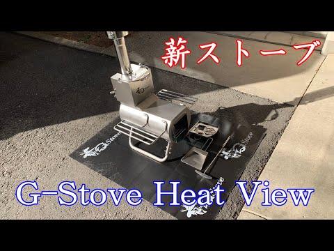 薪ストーブの G-Stove Heat View を、キャンピングカー・モーターホームのADRIA Compact PLUS SPに装備