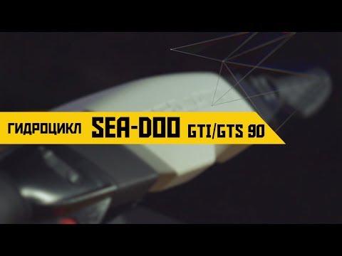 Обзор гидроцикла Sea-Doo GTI 90