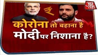 Corona तो बहाना है...Modi पर निशाना है? | Dangal with Rohit Sardana | 13 March 2020