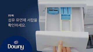 섬유 유연제 사용법 - 드럼 세탁기    다우니