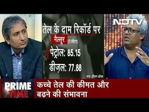 prime time with ravish kumar aug 31 2018 petrol diesel prices hit record high youtube. Black Bedroom Furniture Sets. Home Design Ideas
