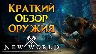 Все про оружие New World MMORPG
