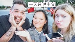 Our Chinese Daughter Speaks ONLY Mandarin for a Day! (with subtitles)