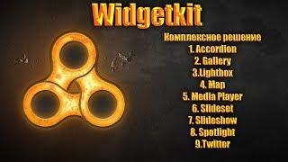 видео Widgetkit 2.9 – пакет расширений для создания сайтов joomla 3.6 и 2.5