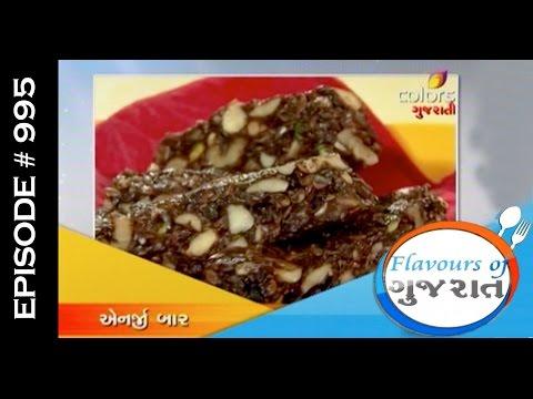 Flavours Of Gujarat - ફ્લેવર્સ ઓફ ગુજરાત - ફ્રીતતા & એનેર્ગ્ય બાર