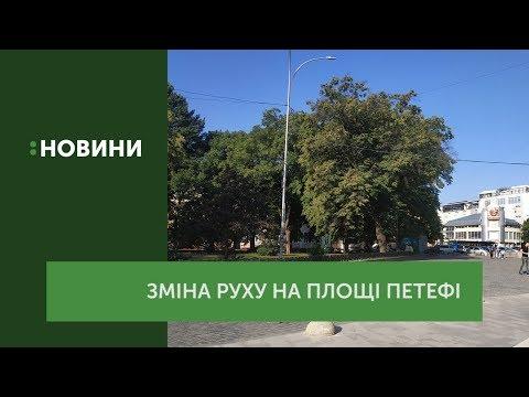 З наступного тижня мають змінити обмеження руху на площі Петефі