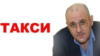 видео Заказ такси 2412 недорого в Москве
