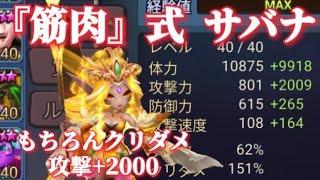 【Summoners War】46 本末転倒な筋肉…💪( ´-`)