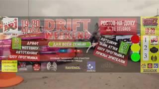Приглашаем всех на самое грандиозное авто шоу лета -DRIFT WEEKEND 19, 20 августа