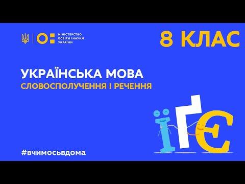 Видео уроки укр мова 8 клас