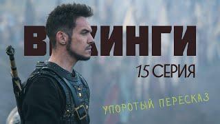 Викинги 5 сезон 15 серия (Обзор / Переозвучка)