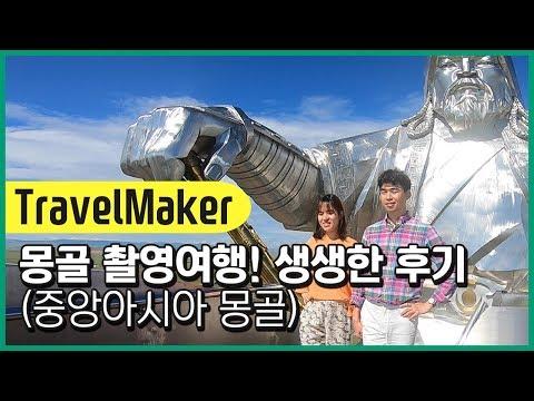 트래블메이커2기 몽골 촬영여행 메이킹 영상