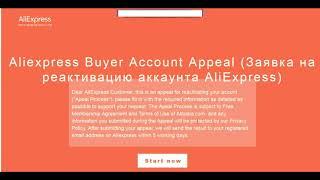 видео Аккаунт на Алиэкспресс упразднен: причины. Что делать, если аккаунт на Алиэкспресс упразднен, как восстановить доступ?