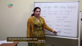 Уроки лингвистики. Табасаранский язык. Урок 14