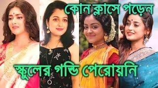এখনো স্কুলের গন্ডি পেরোয়নি যে টেলি নায়িকারা। Bengali TV Serial Actress who are in School