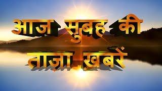 सुबह की ताज़ा ख़बरें   Morning bulletin   Speed news   Latest news   Breaking news   news   live tv.