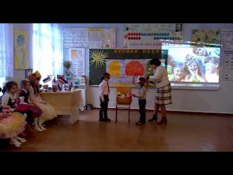 БНШ 1 Б класс - прощай осень. 2 основная часть урока ...