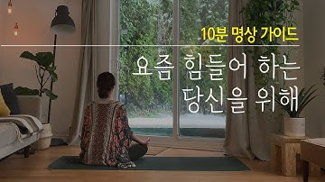 마음챙김 명상을 시작하는 방법   초보자 명상 가이드 10분 (자세, 호흡법)