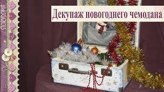 🎄🎄🎄 Декупаж новогоднего чемодана 🎄🎄🎄 - Новогодние поделки своими руками