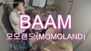모모랜드(MOMOLAND)-BAAM/ 짱돌드럼 Jangdol Drum (드럼커버 Drum Cover, 드럼악보 Drum Score)