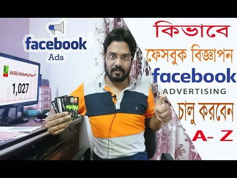 How To Create Facebook Ad Manager | Facebook Marketing Bangla Tutorial (Part- 1)