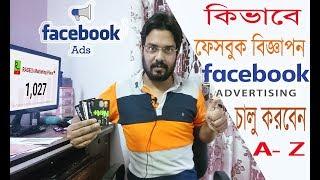 كيفية إنشاء Facebook Ad Manager | Facebook التسويق البنغالية التعليمي (الجزء 1)