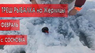 ТРЕШ рыбалка на ЩУКУ в феврале с автономкой с Сосновка