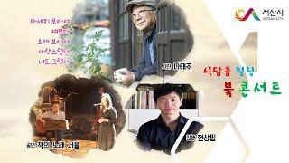 ' 풀꽃' 나태주 시인 초청   시, 담, 음 힐링 북콘서트 -서산시립도서관, 대산도서관