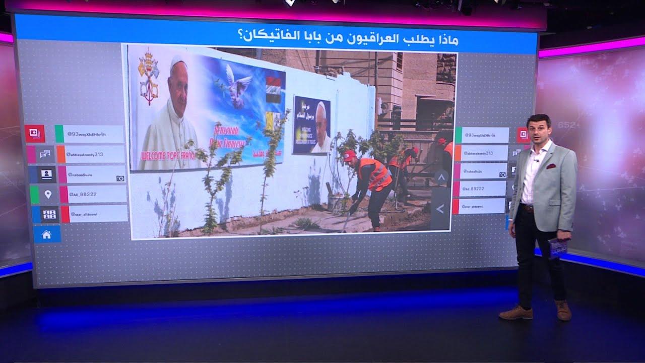 """""""اطلب من البابا""""…العراقيون يتمنون من بابا الفاتيكان أشياء لا تخطر ببال! ????  - نشر قبل 17 ساعة"""
