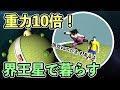 【物理エンジン】重力10倍!�