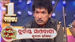 Sata Kahibaku Kian Daribi Ep 04   Papu as a Maoist   Papu Pam Pam Comedy