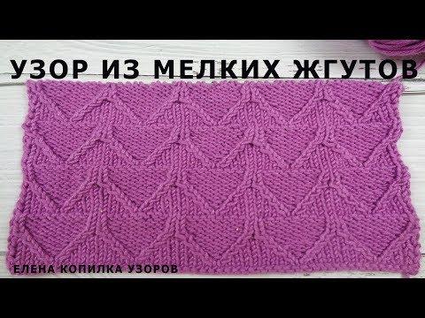 Узор спицами из жгутов Вязание спицами схема и описание/Pattern Spokes Of Harnesses