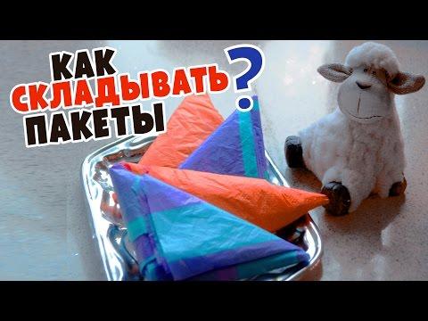 Как складывать пакеты треугольником? ★  ЛАЙФХАКИ ★ CookingOlya